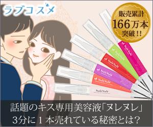 キス専用美容液「ヌレヌレ」