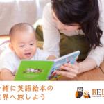 Baby English Labo