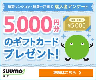 SUUMO 購入 アンケート