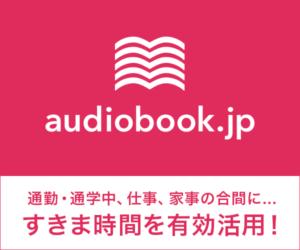 audiobook.jp