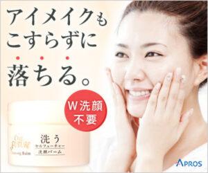 セルフューチャーの洗顔バーム